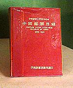 中國郵票目錄百年版(中文本)
