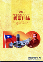 中華民國100年郵票目錄