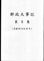 郵政大事記─第9集〈民國86年至90年〉