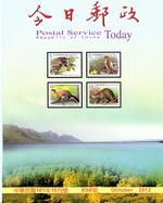 今日郵政月刊第658期(101年10月)
