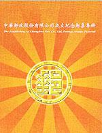 中華郵政百週年紀念專輯(上下冊)