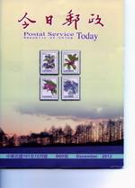 今日郵政月刊第660期(101年12月)