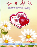 今日郵政月刊第661期(10201)