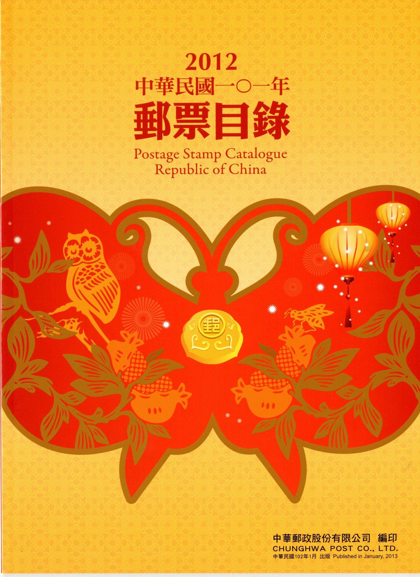 中華民國101年郵票目錄