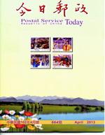 今日郵政月刊第664期(10204)