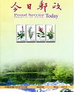 今日郵政月刊第665期(10205)