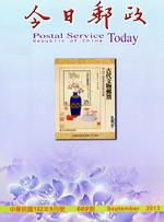 今日郵政月刊第669期(10209)