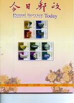 今日郵政月刊第671期(10211)