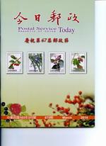 今日郵政月刊第675期(10303)