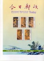 今日郵政月刊第676期(10304)