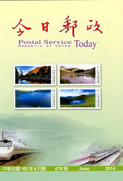 今日郵政月刊第678期(10306)