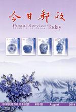 今日郵政第680期(10308)