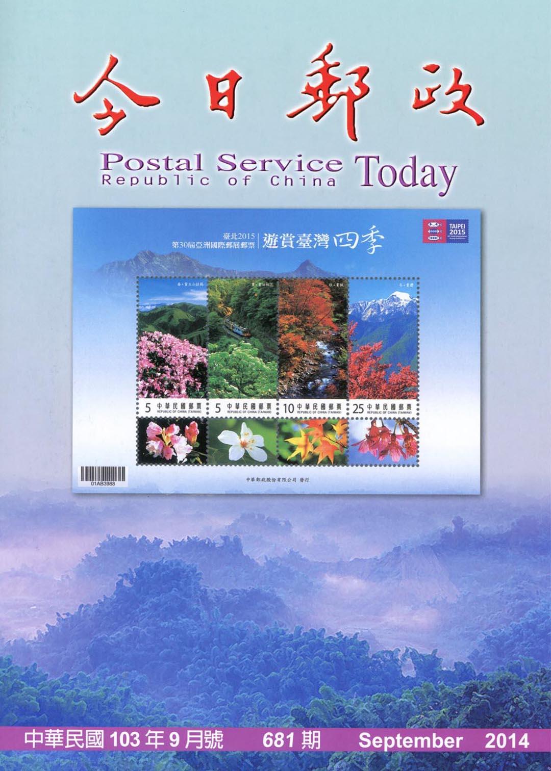 今日郵政第681期(10309)