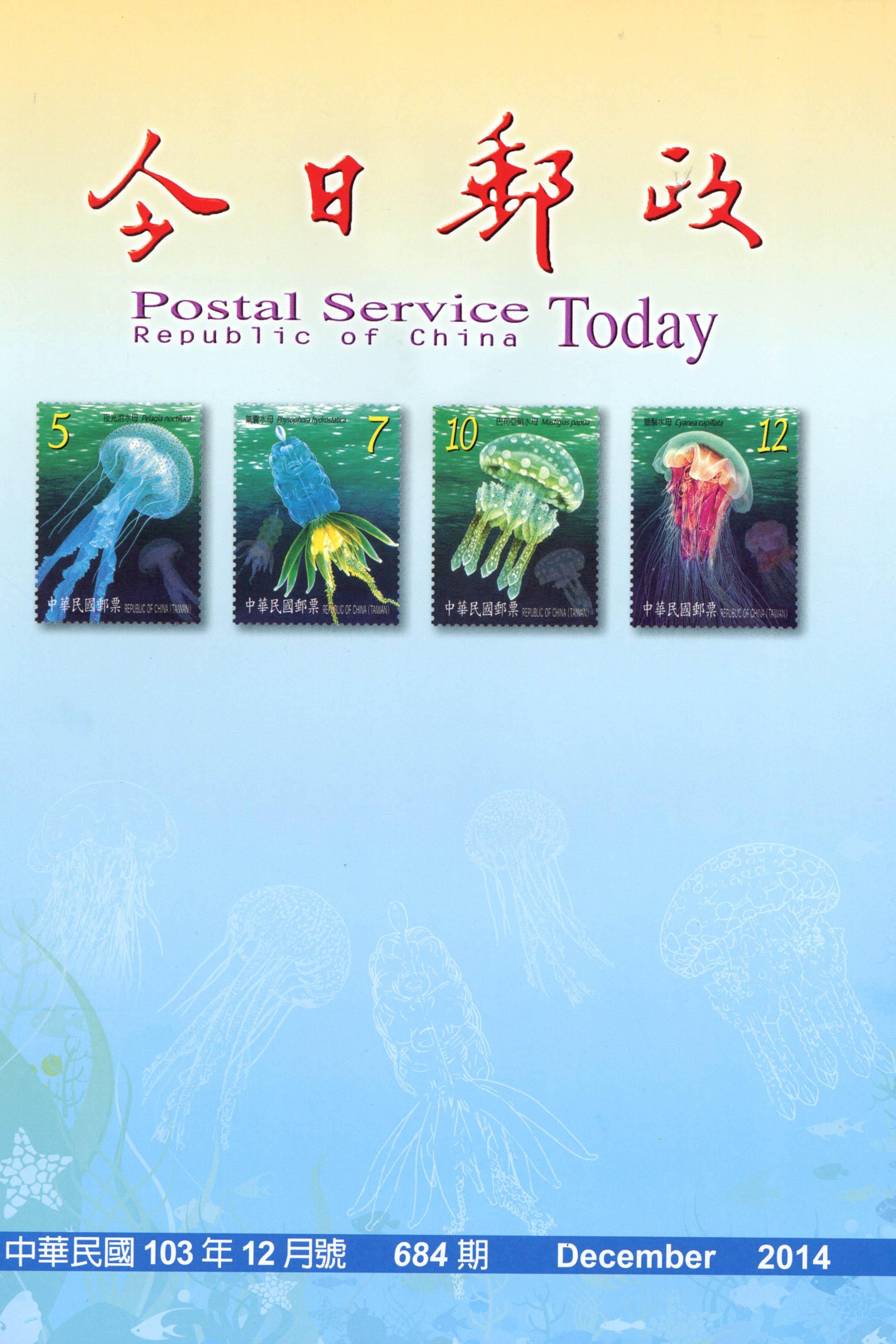 今日郵政第684期(103.12)