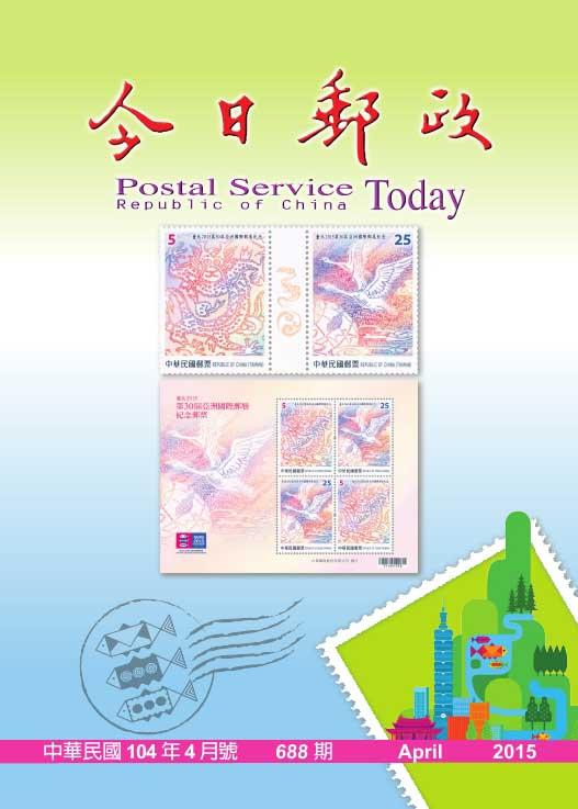 今日郵政第688期(104.04)