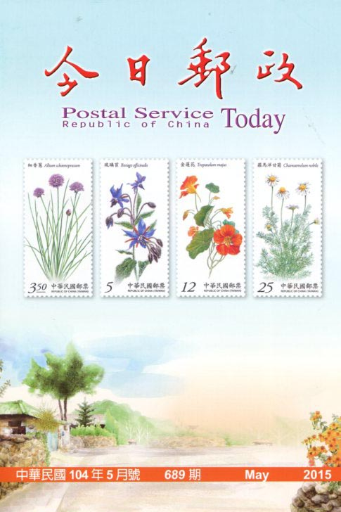 今日郵政第689期(104.05)