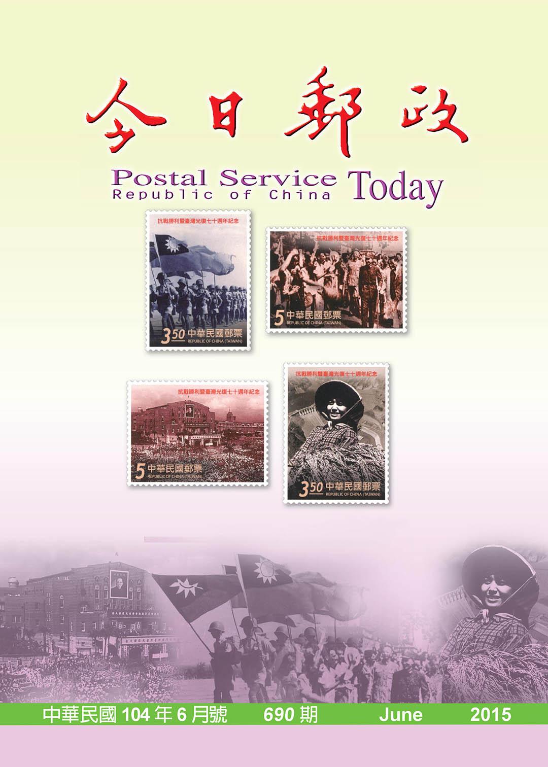 今日郵政第690期(104.06)