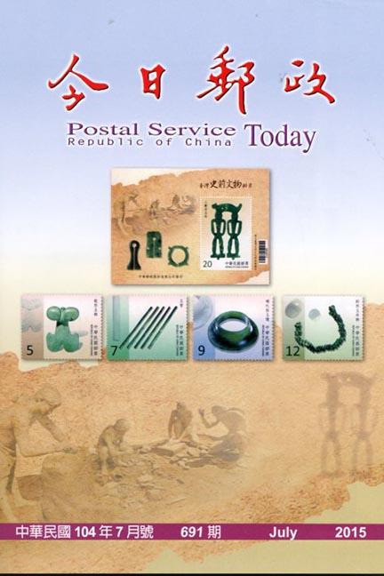 今日郵政月刊第691期(10407)