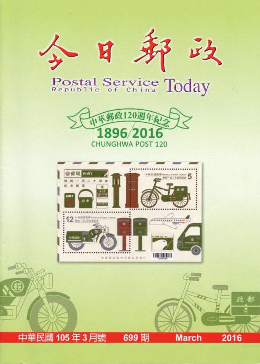今日郵政第699期(10503)