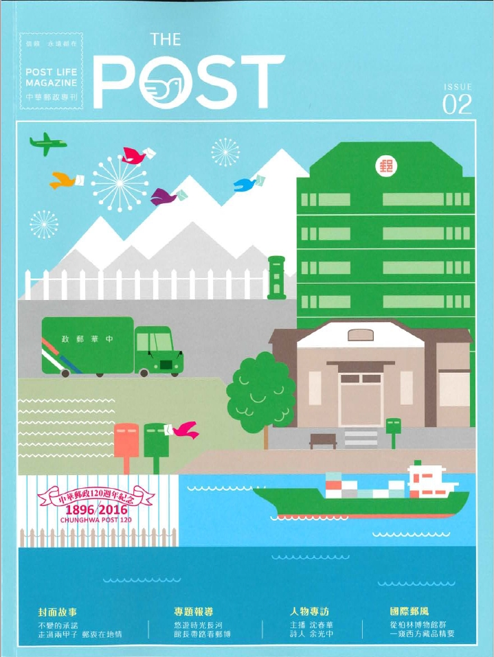 中華郵政「THE POST」專刊第二期