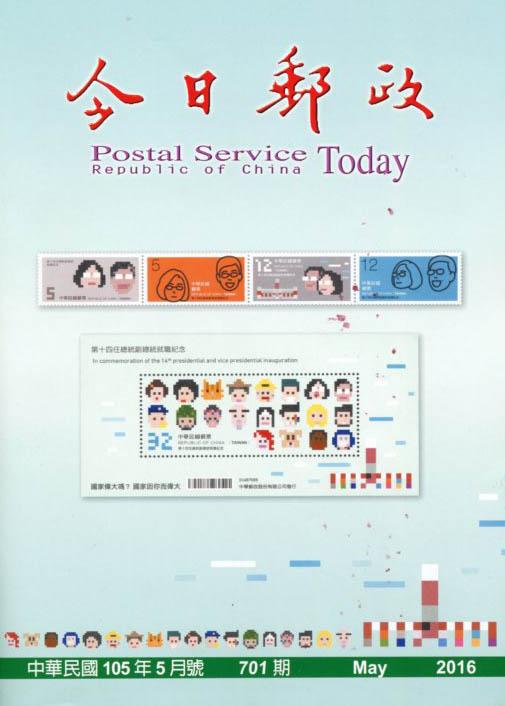 今日郵政月刊第701期(10505)