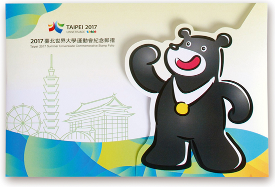2017臺北世界大學運動會紀念郵摺