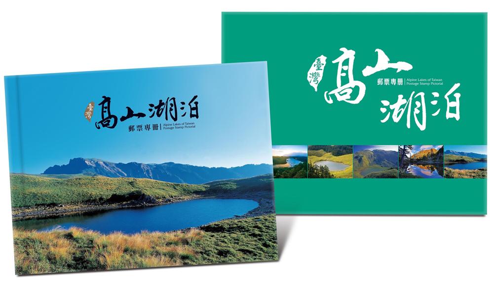 臺灣高山湖泊郵票專冊