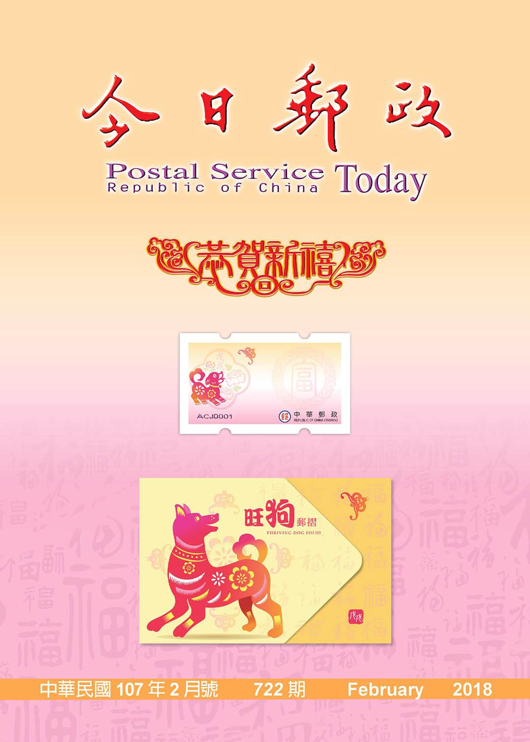 今日郵政第722期(10702)