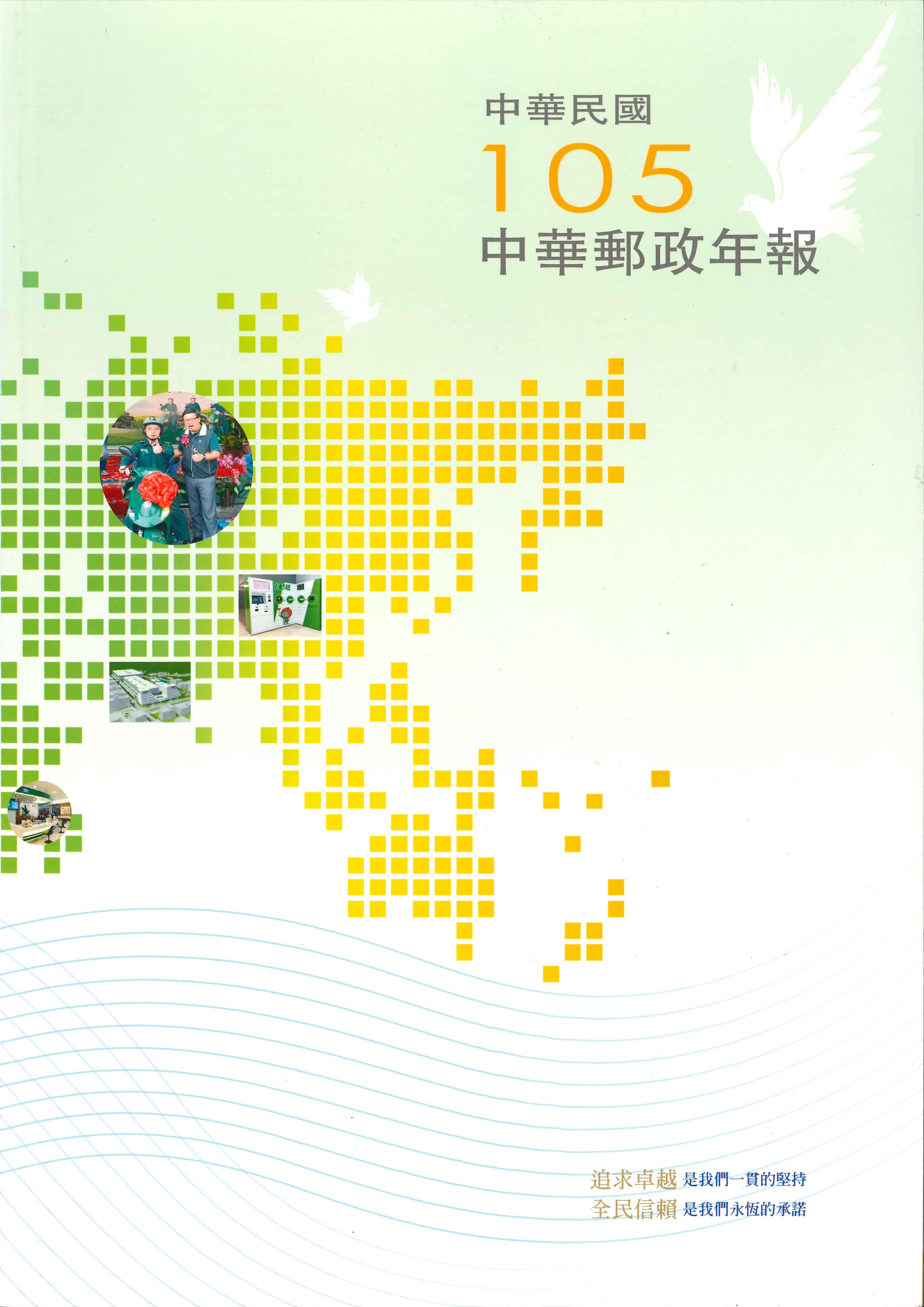 105年中華郵政年報