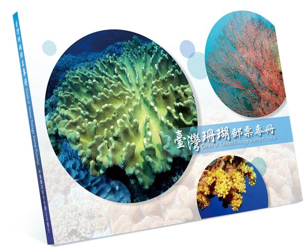 臺灣珊瑚郵票專冊