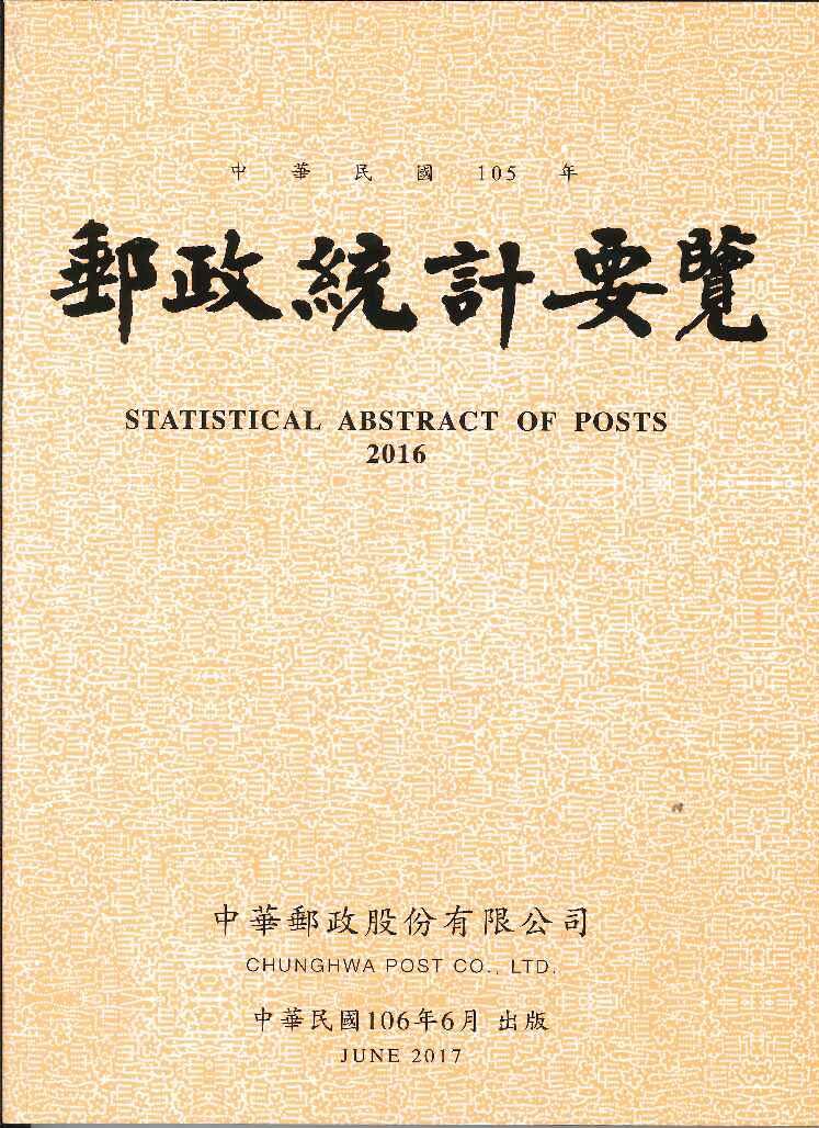 105年郵政統計要覽