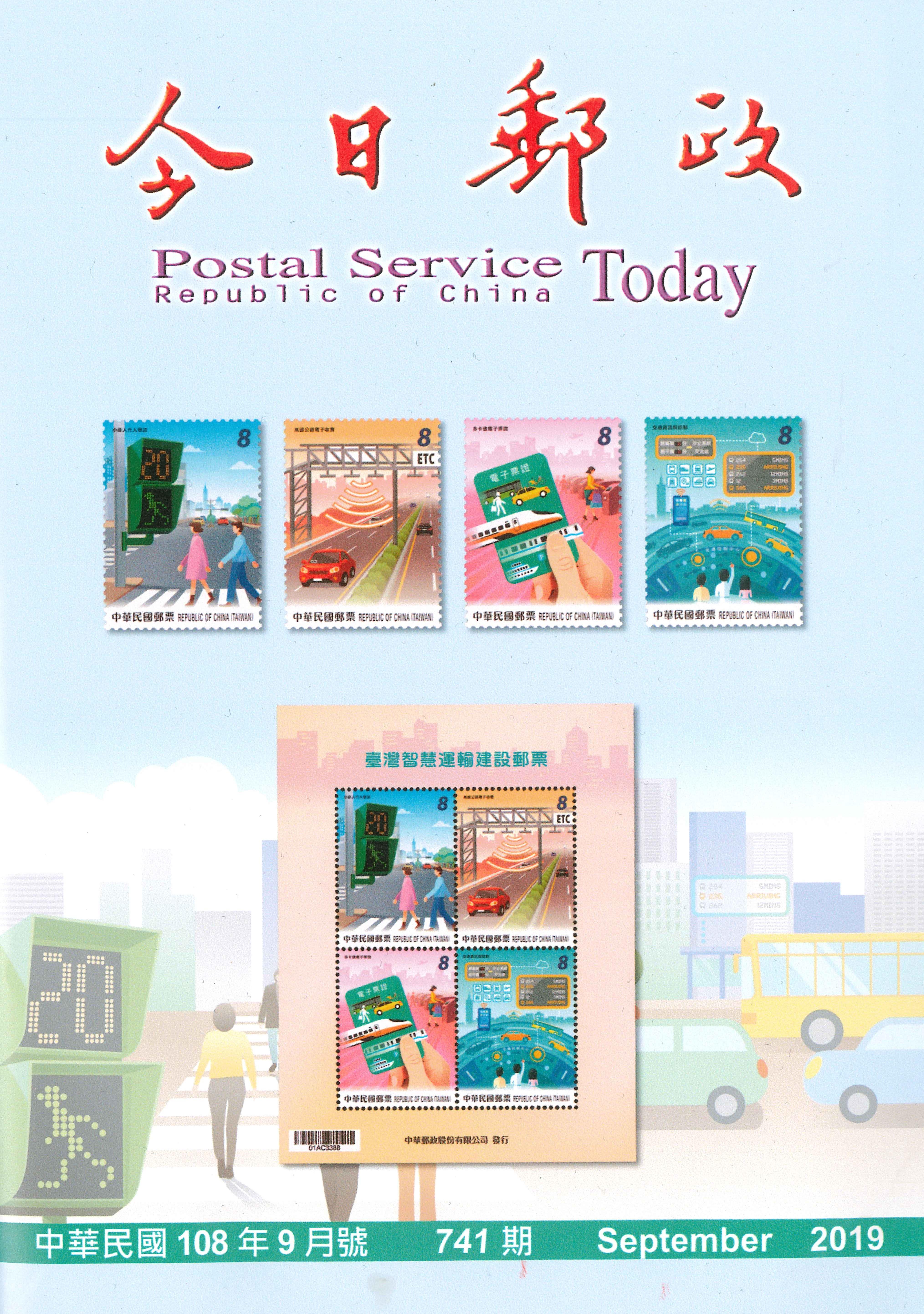 今日郵政第741期(10809)