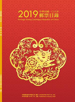 中華民國108年郵票目錄