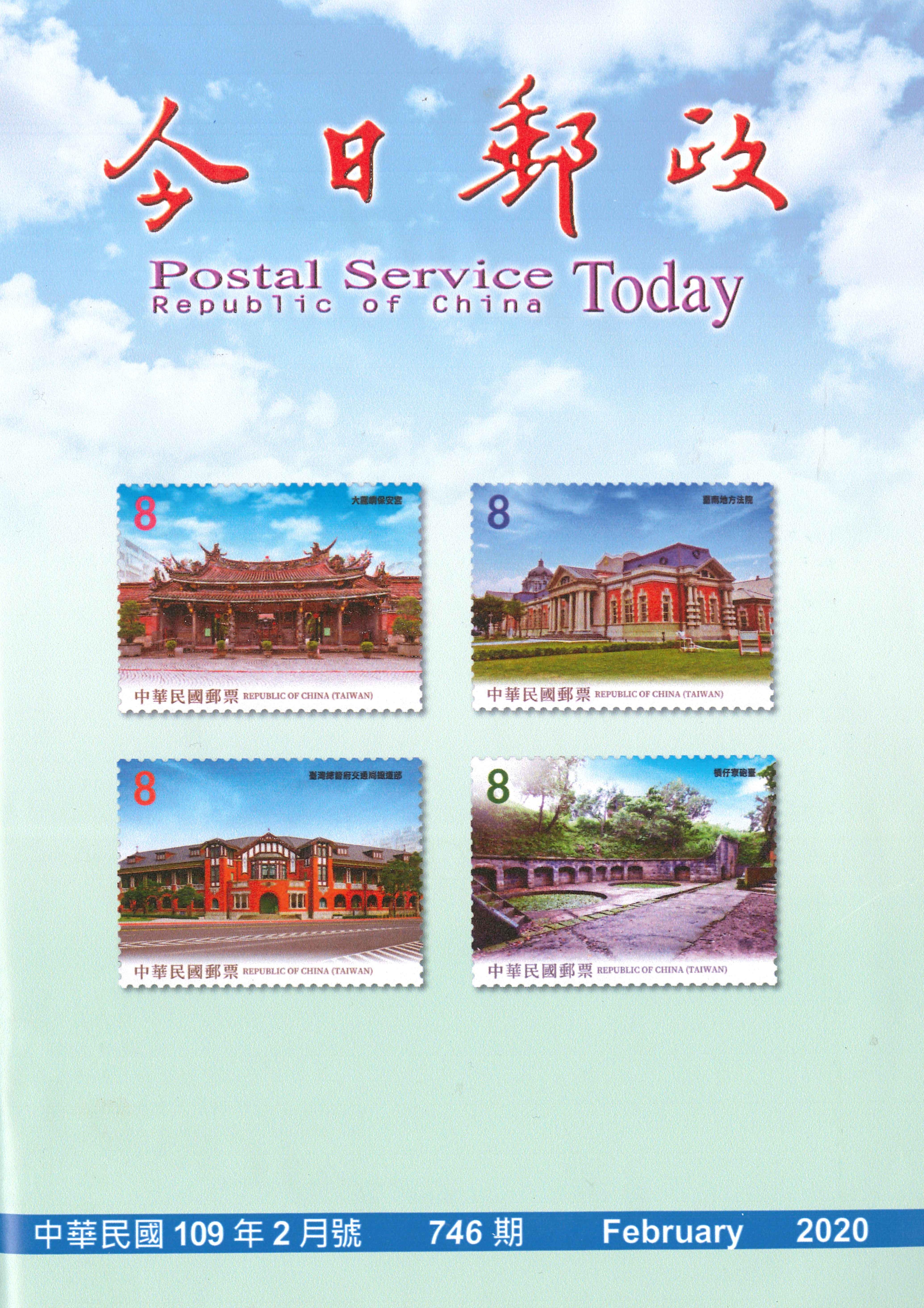 今日郵政第746期(10902)