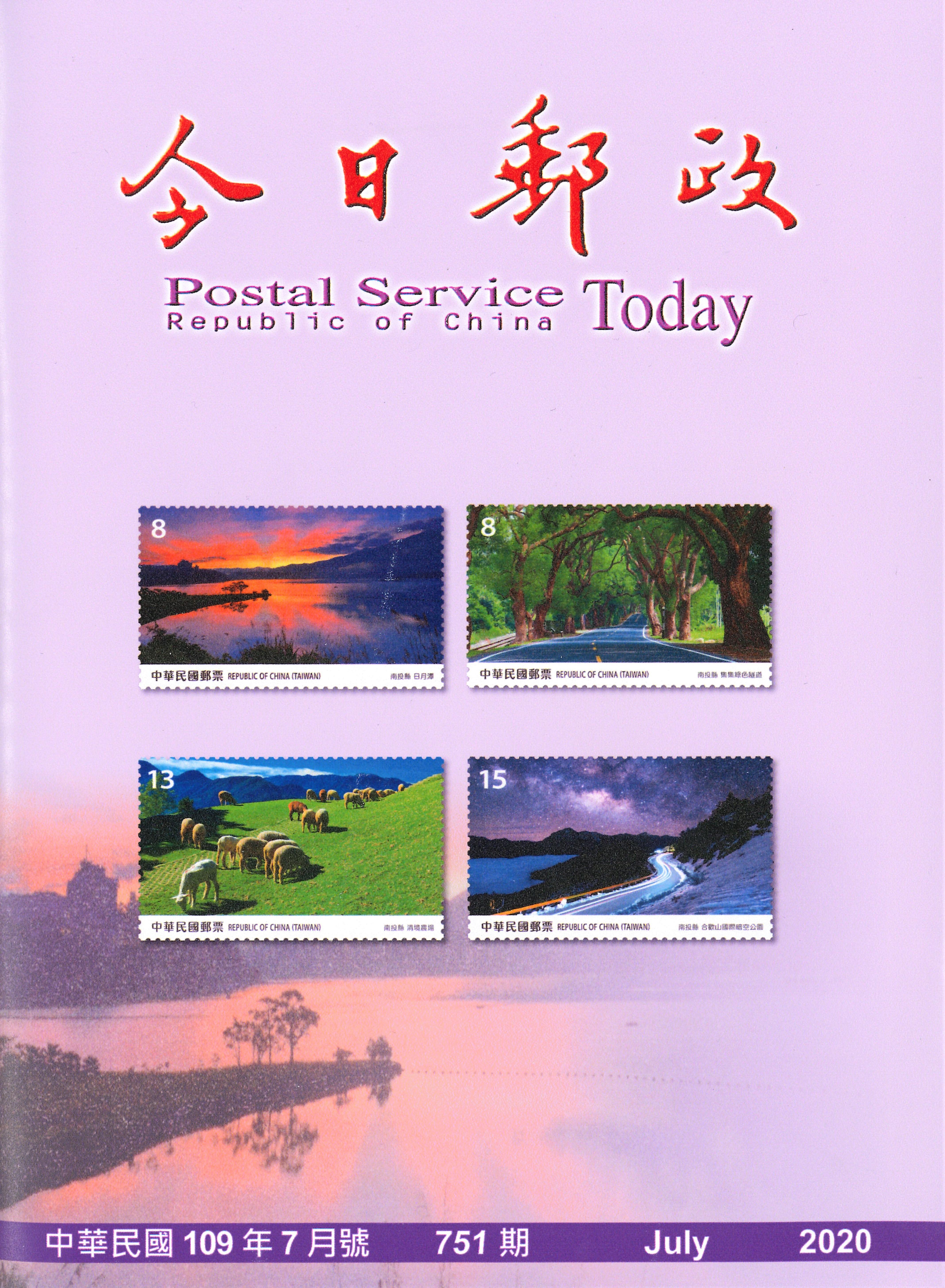 今日郵政第751期(109年7月)