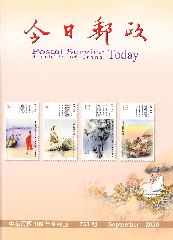 今日郵政第753期(109年9月)