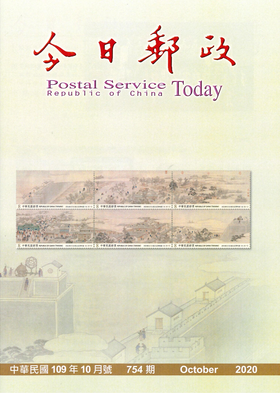 今日郵政第754期(109年10月)
