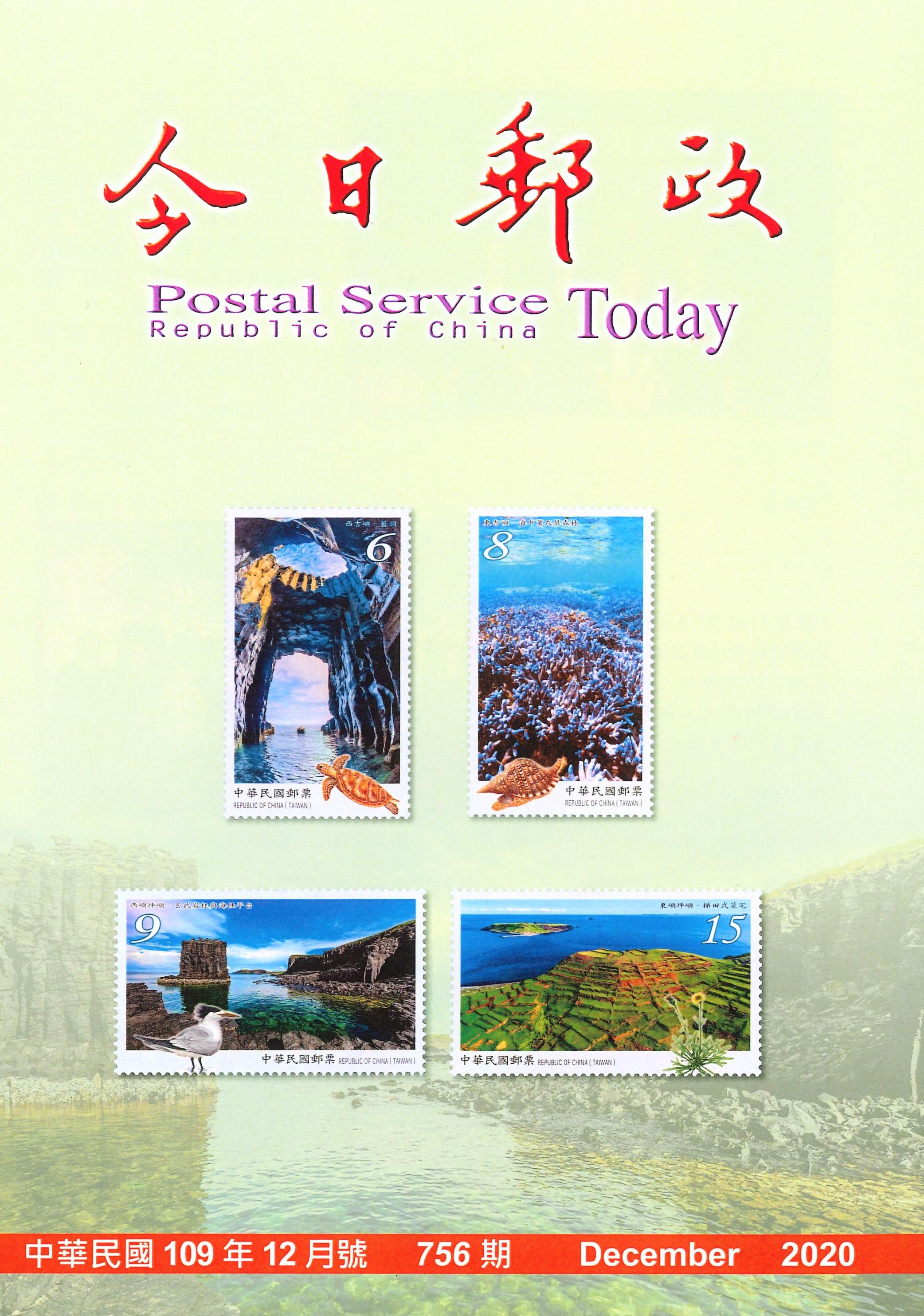 今日郵政第756期(109年12月)