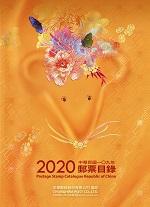 中華民國109年郵票目錄