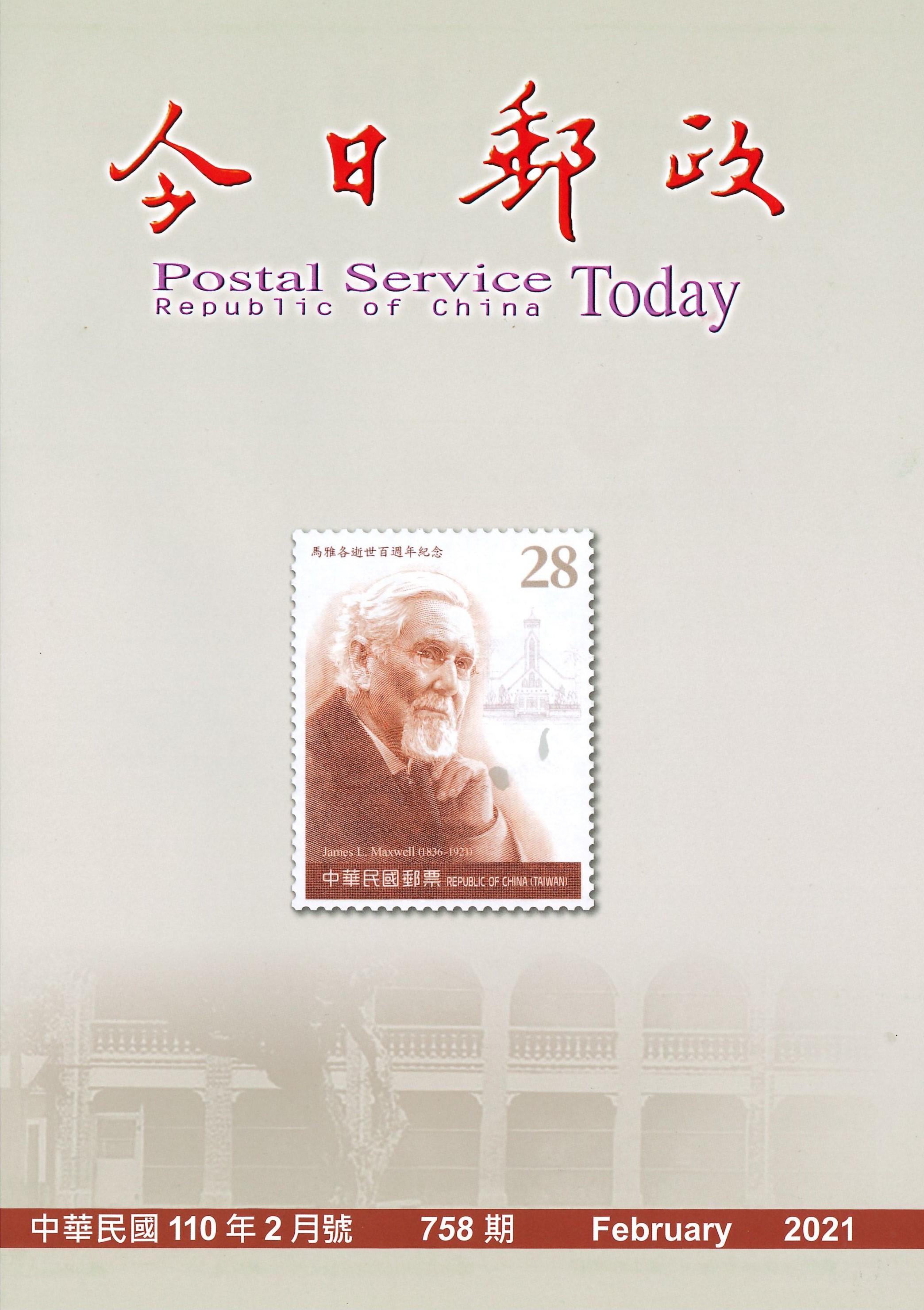 今日郵政第758期(110年2月)