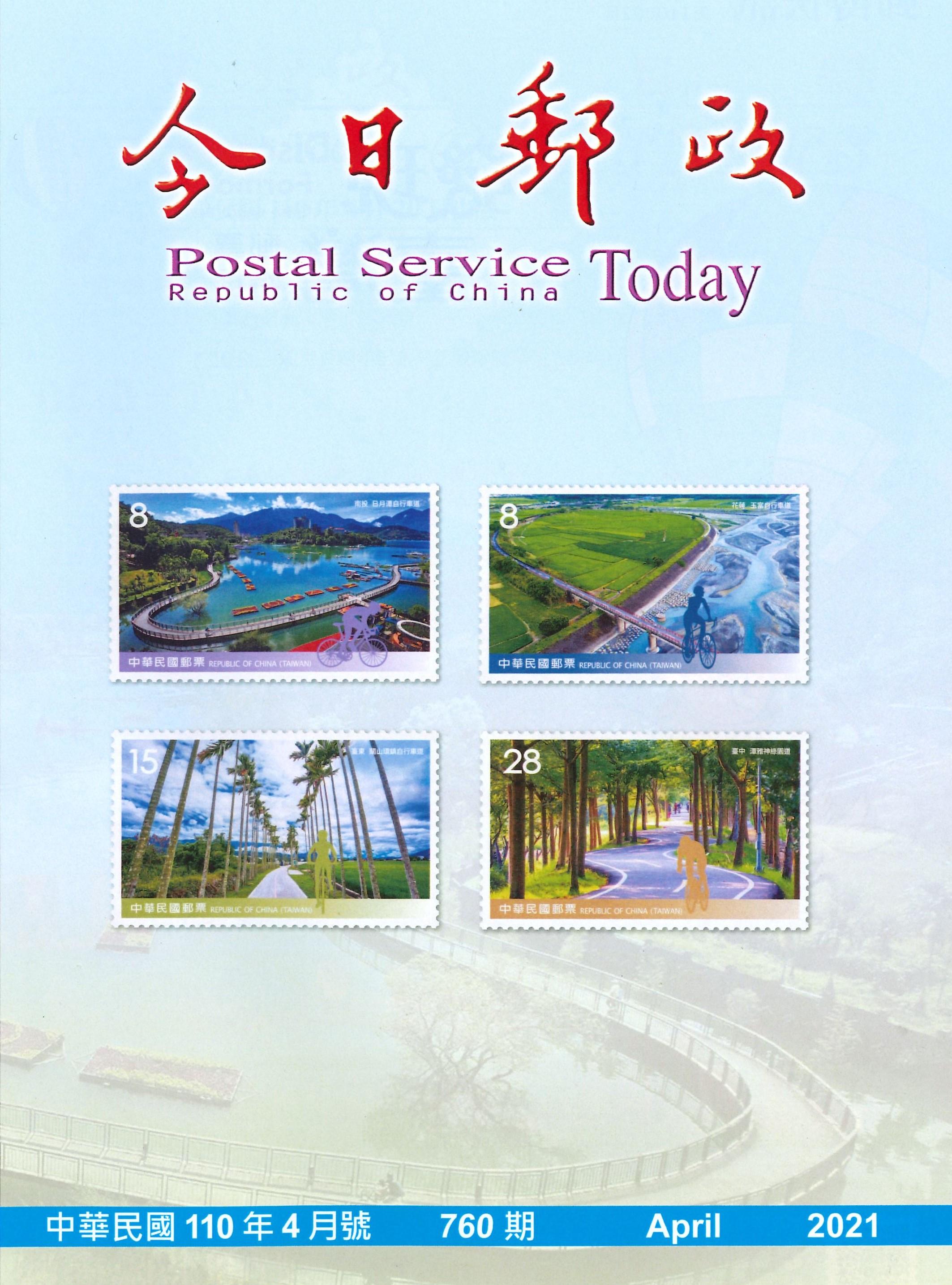今日郵政第760期(110年4月)
