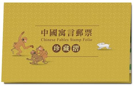 中國寓言郵票珍藏摺