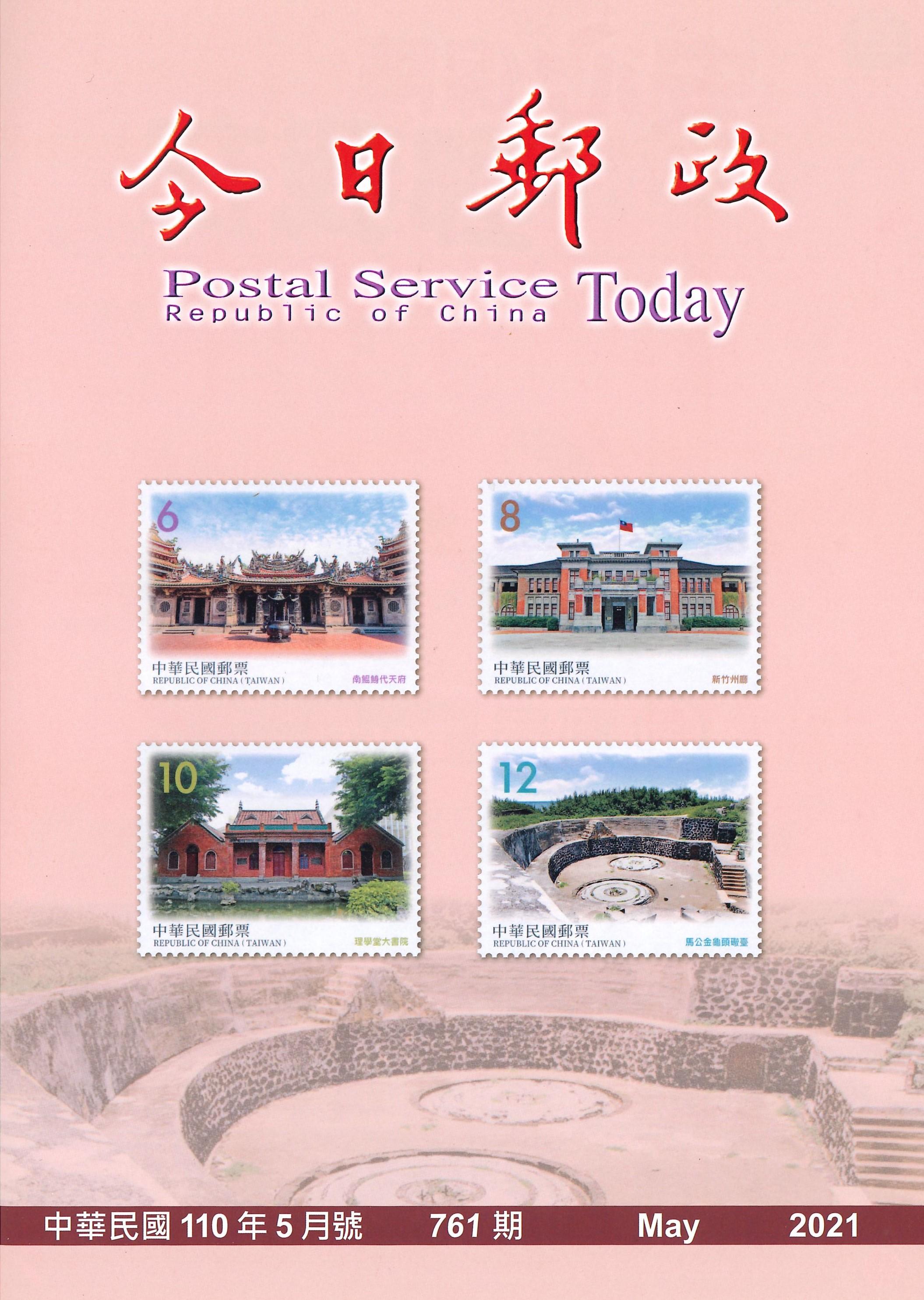 今日郵政第761期(110年5月)