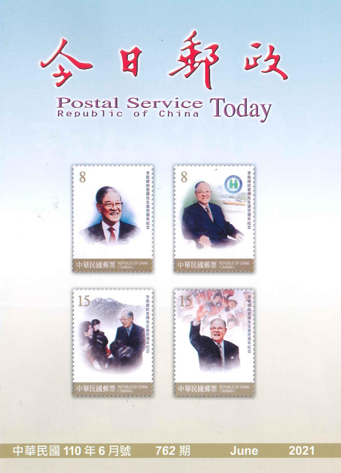 今日郵政第762期(110年6月)