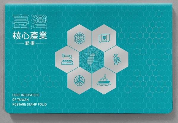 臺灣核心產業郵摺