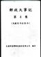 郵政大事記-第4集〈民國61年至65年〉