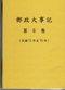 郵政大事記-第6集(民國71年至75年)