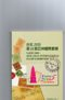 台北2005第18屆亞洲國際郵展手冊(1)