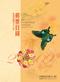 中華民國98年郵票目錄