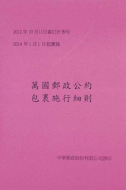 萬國郵公約(包裹施行細則)